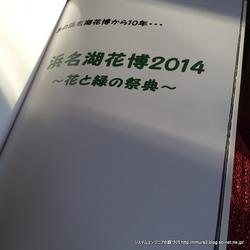 浜名湖花博2014 記念アルバム